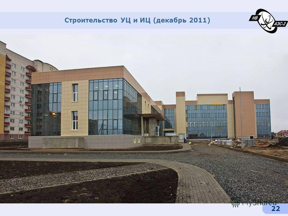 22 Строительство УЦ и ИЦ (декабрь 2011)