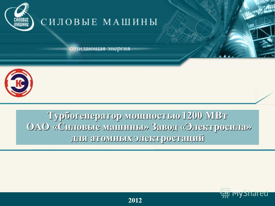 Турбогенератор мощностью 1200 МВт ОАО «Силовые машины» Завод «Электросила» для атомных электростаций 2012