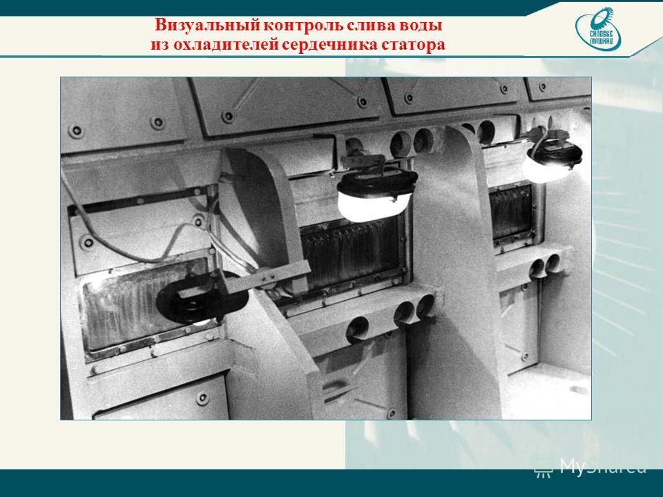 Визуальный контроль слива воды из охладителей сердечника статора
