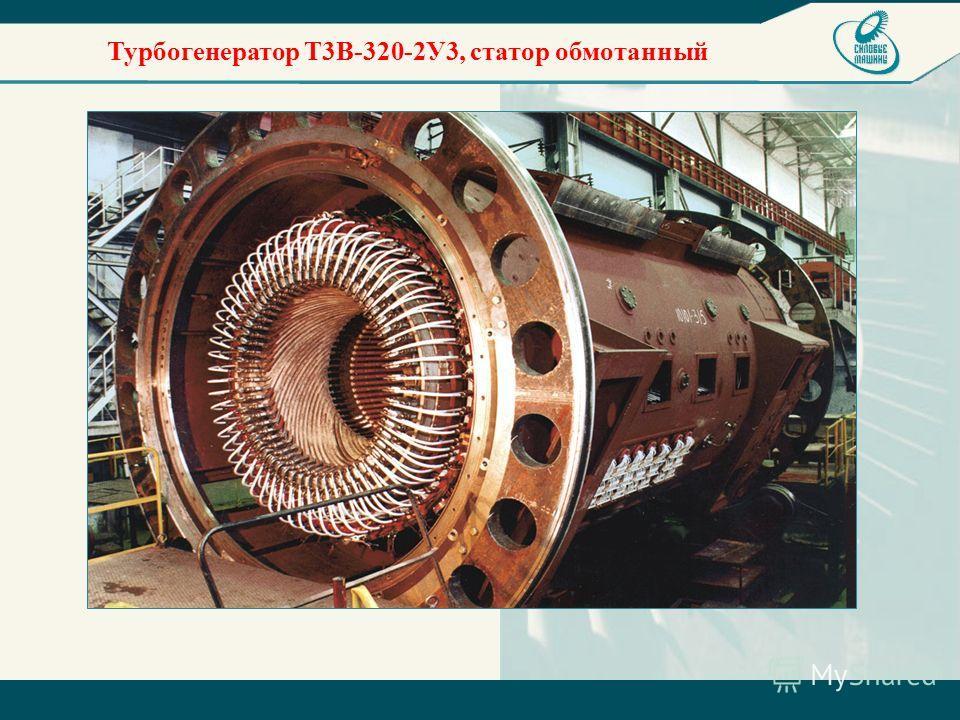 Турбогенератор T3B-320-2У3, статор обмотанный