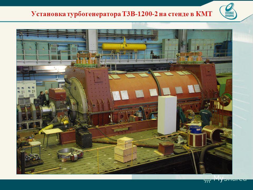 Установка турбогенератора Т3В-1200-2 на стенде в КМТ