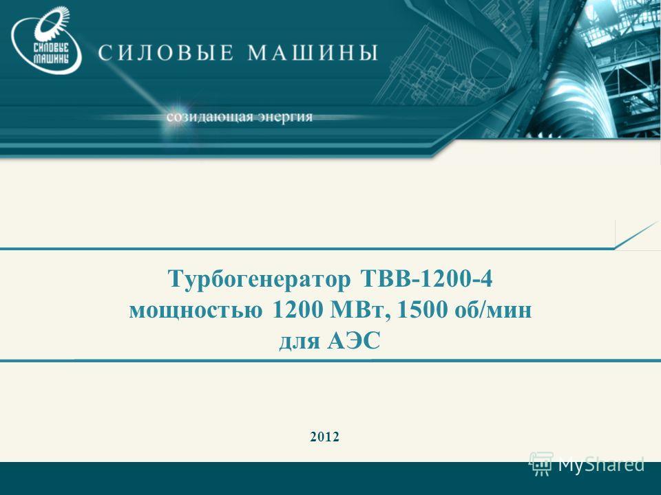 Турбогенератор ТВВ-1200-4 мощностью 1200 МВт, 1500 об/мин для АЭС 2012