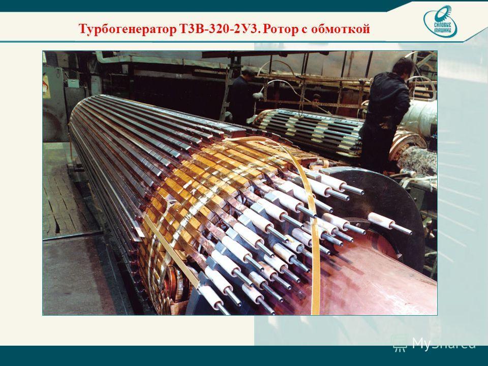 Турбогенератор T3B-320-2У3. Ротор с обмоткой