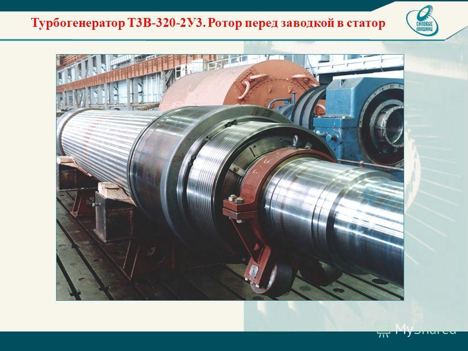 Турбогенератор T3B-320-2У3. Ротор перед заводкой в статор