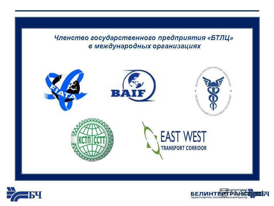 Членство государственного предприятия «БТЛЦ» в международных организациях