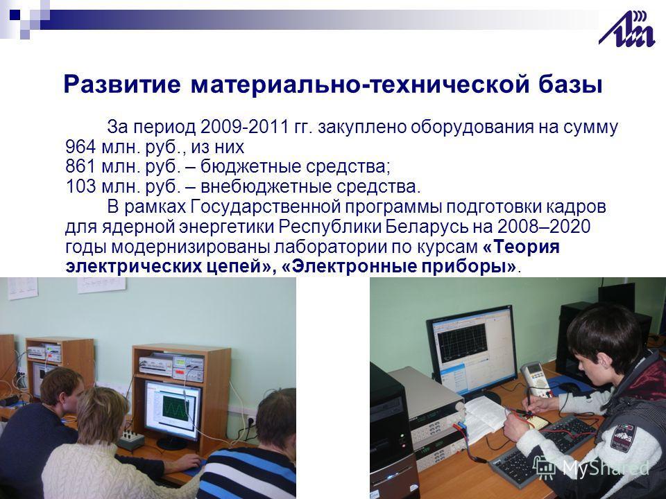 Развитие материально-технической базы За период 2009-2011 гг. закуплено оборудования на сумму 964 млн. руб., из них 861 млн. руб. – бюджетные средства; 103 млн. руб. – внебюджетные средства. В рамках Государственной программы подготовки кадров для яд