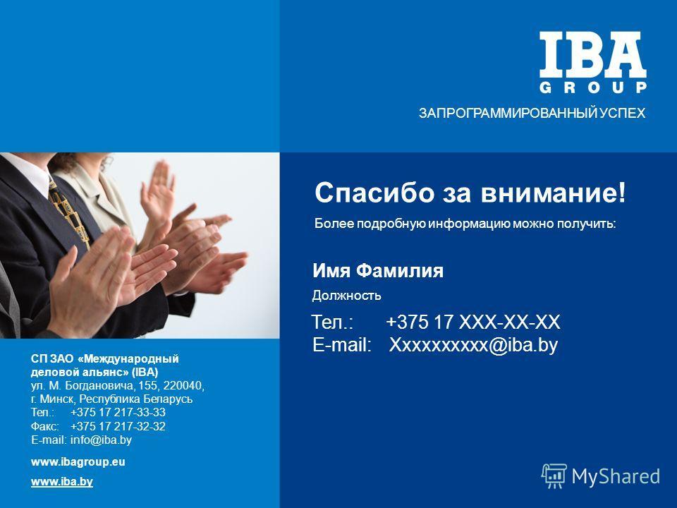 V Белорусский транспортно-логистический форум 4 - 6 октября 2011 года, г. Минск Имя Фамилия Должность Тел.: E-mail: +375 17 XXX-XX-XX Xxxxxxxxxx@iba.by Спасибо за внимание! Более подробную информацию можно получить: СП ЗАО «Международный деловой алья