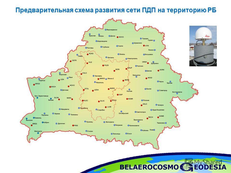 Предварительная схема развития сети ПДП на территорию РБ