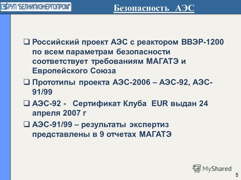 Безопасность АЭС Российский проект АЭС с реактором ВВЭР-1200 по всем параметрам безопасности соответствует требованиям МАГАТЭ и Европейского Союза Прототипы проекта АЭС-2006 – АЭС-92, АЭС- 91/99 АЭС-92 - Сертификат Клуба EUR выдан 24 апреля 2007 г АЭ