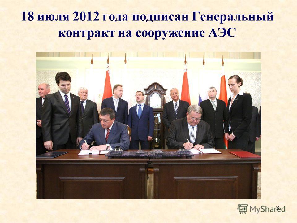 18 июля 2012 года подписан Генеральный контракт на сооружение АЭС 3