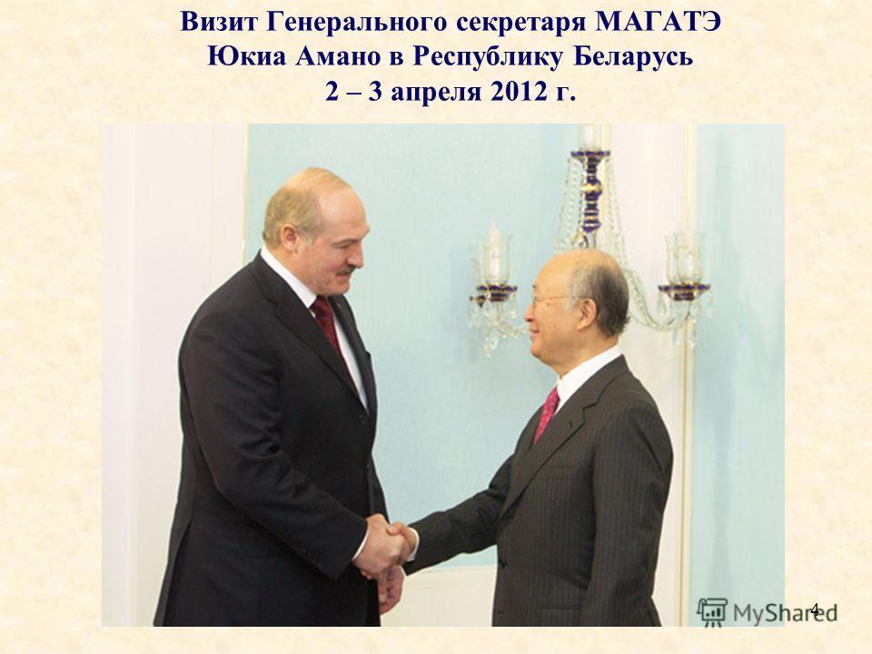 Визит Генерального секретаря МАГАТЭ Юкиа Амано в Республику Беларусь 2 – 3 апреля 2012 г. 4