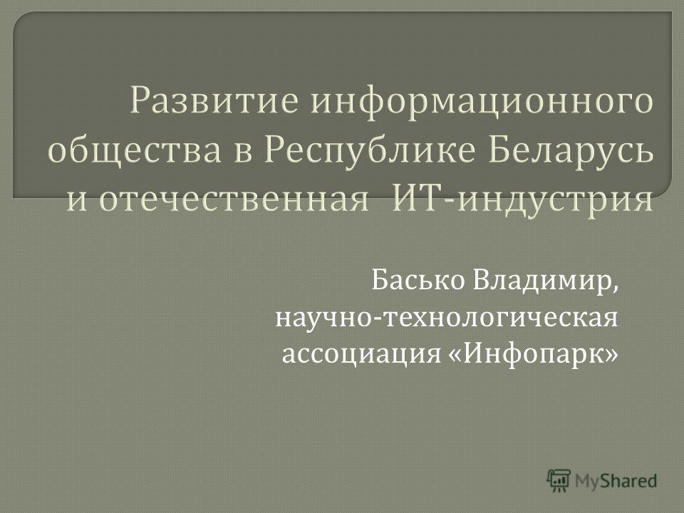 Басько Владимир, научно - технологическая ассоциация « Инфопарк »