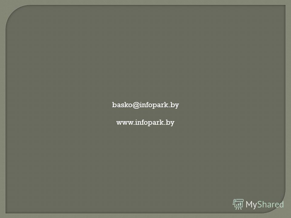 basko@infopark.by www.infopark.by