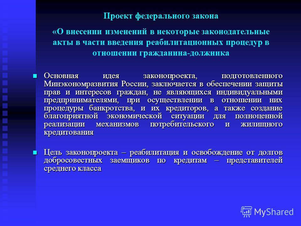 Основная идея законопроекта, подготовленного Минэкономразвития России, заключается в обеспечении защиты прав и интересов граждан, не являющихся индивидуальными предпринимателями, при осуществлении в отношении них процедуры банкротства, и их кредиторо