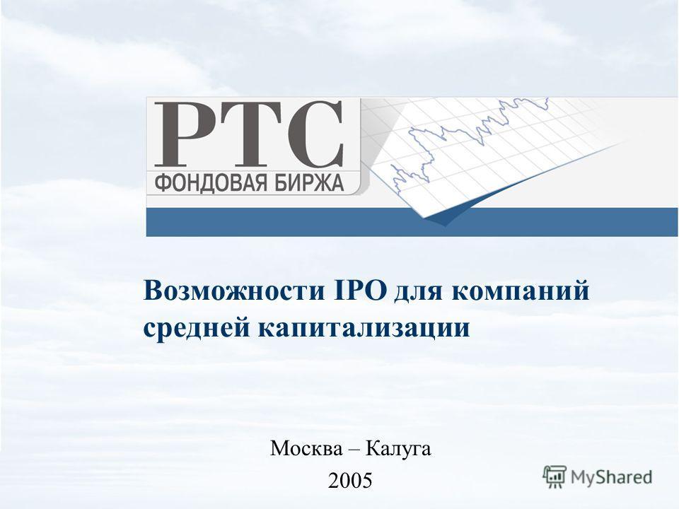 Возможности IPO для компаний средней капитализации Москва – Калуга 2005
