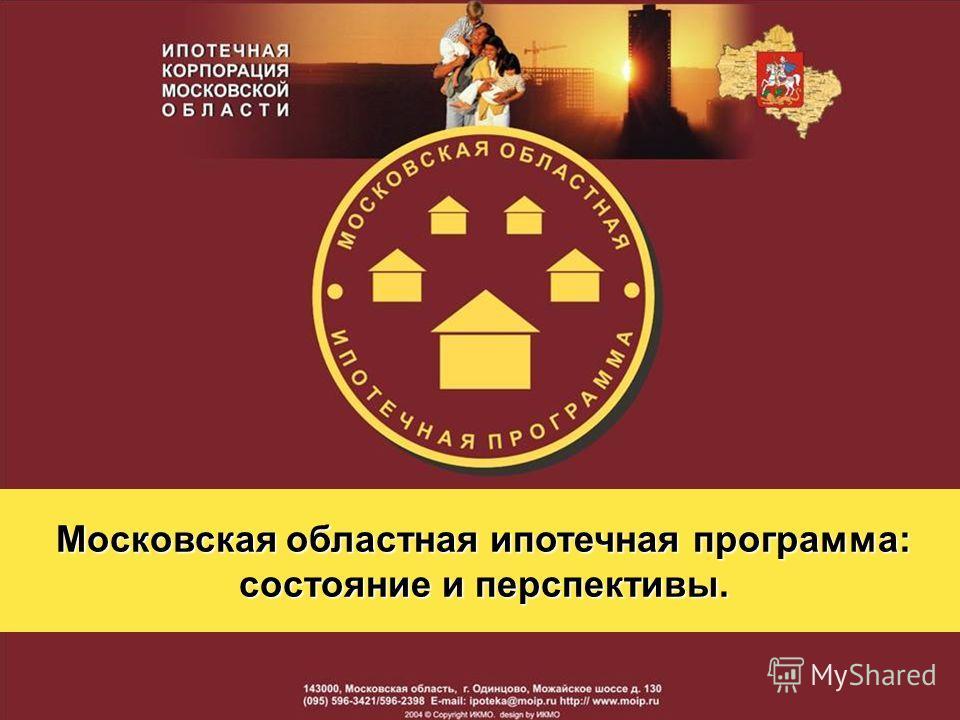 Московская областная ипотечная программа: состояние и перспективы.