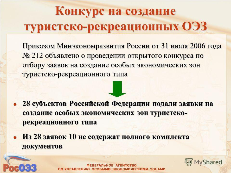 ФЕДЕРАЛЬНОЕ АГЕНТСТВО ПО УПРАВЛЕНИЮ ОСОБЫМИ ЭКОНОМИЧЕСКИМИ ЗОНАМИ Конкурс на создание туристско-рекреационных ОЭЗ Приказом Минэкономразвития России от 31 июля 2006 года 212 объявлено о проведении открытого конкурса по отбору заявок на создание особых