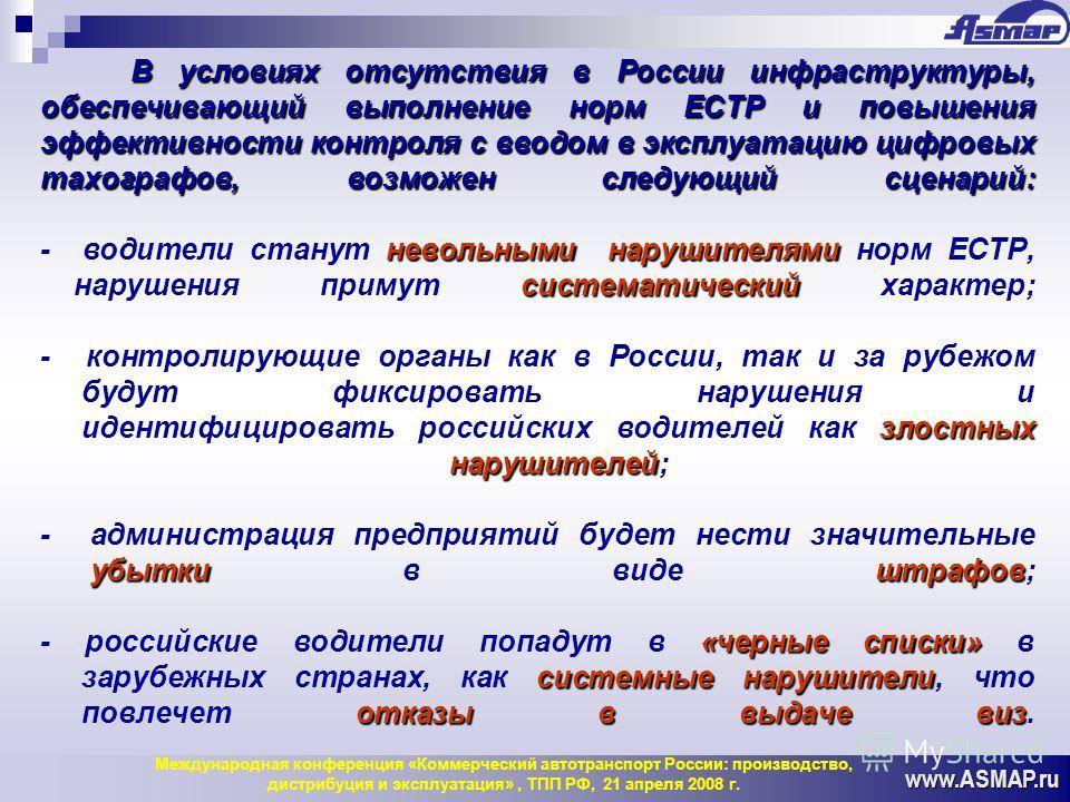 www.ASMAP.ru В условиях отсутствия в России инфраструктуры, обеспечивающий выполнение норм ЕСТР и повышения эффективности контроля с вводом в эксплуатацию цифровых тахографов, возможен следующий сценарий: невольными нарушителями систематический злост