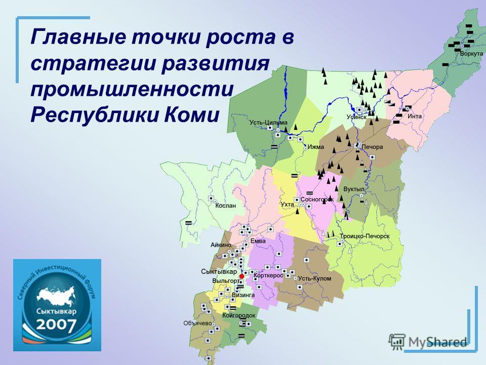 Главные точки роста в стратегии развития промышленности Республики Коми