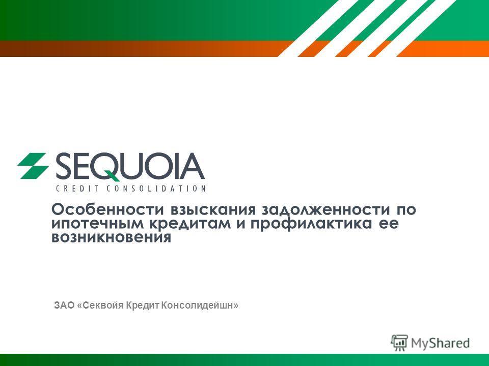 ЗАО «Секвойя Кредит Консолидейшн» Особенности взыскания задолженности по ипотечным кредитам и профилактика ее возникновения