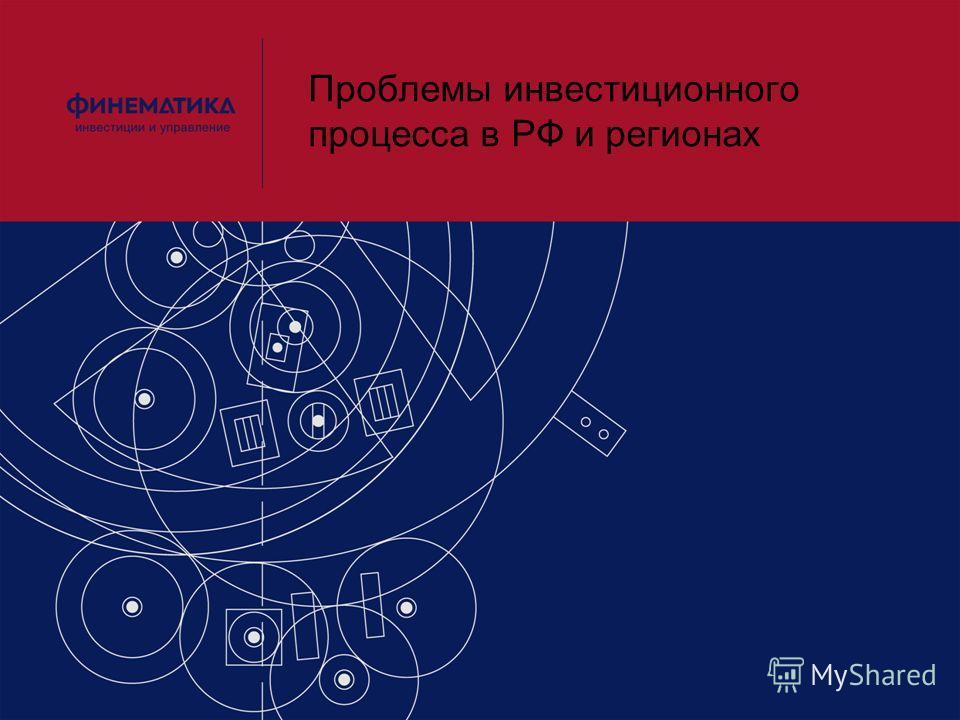 Проблемы инвестиционного процесса в РФ и регионах