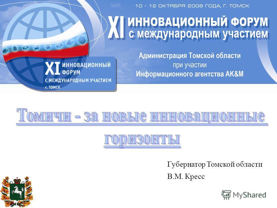 Губернатор Томской области В.М. Кресс