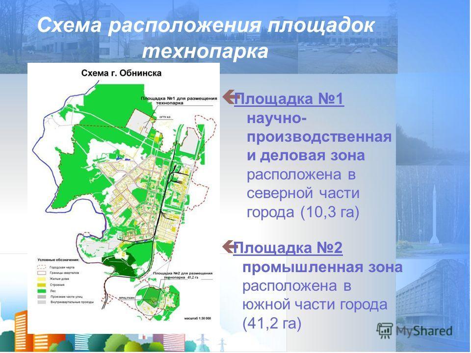 Схема расположения площадок технопарка Площадка 1 научно- производственная и деловая зона расположена в северной части города (10,3 га) Площадка 2 промышленная зона расположена в южной части города (41,2 га)