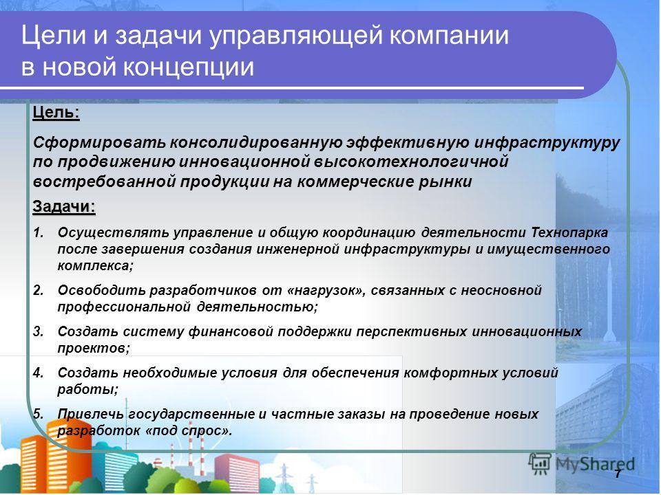7 Цели и задачи управляющей компании в новой концепции Цель: Сформировать консолидированную эффективную инфраструктуру по продвижению инновационной высокотехнологичной востребованной продукции на коммерческие рынки Задачи: 1.Осуществлять управление и