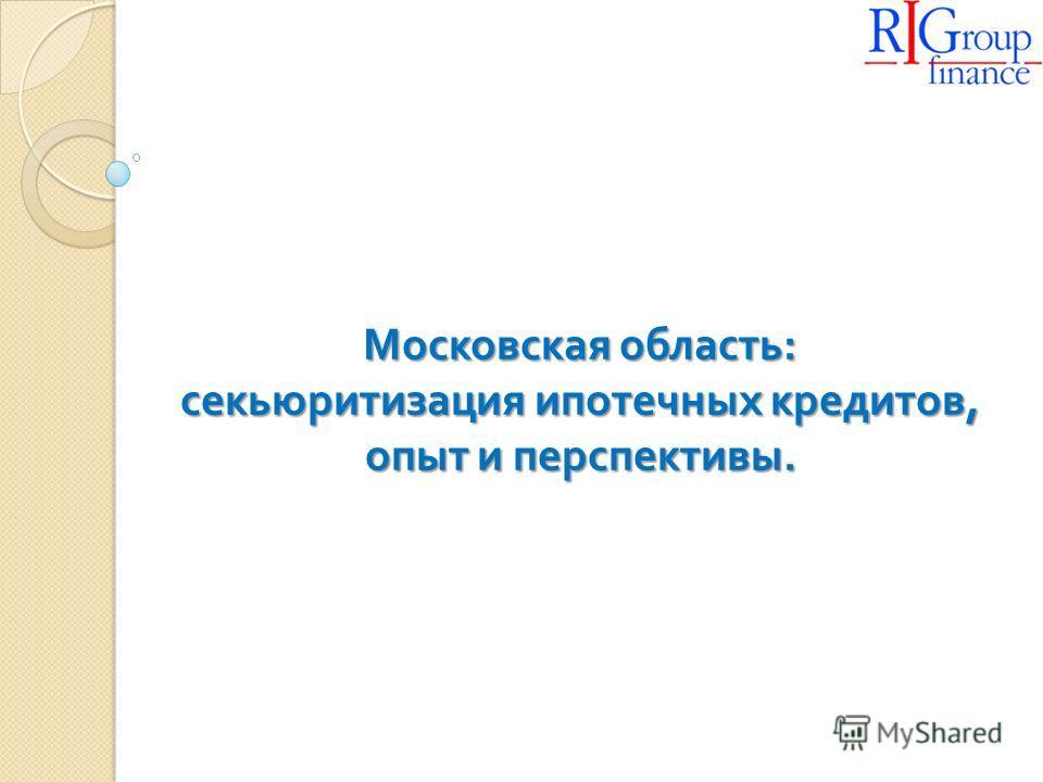 Московская область: секьюритизация ипотечных кредитов, опыт и перспективы.