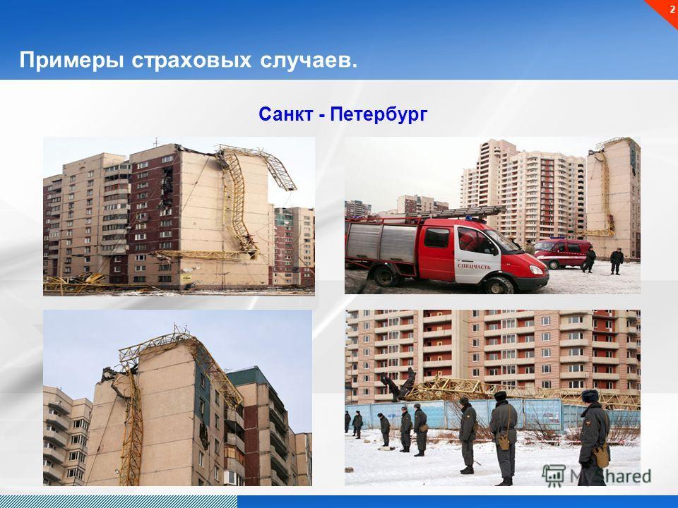 2 Примеры страховых случаев. Санкт - Петербург