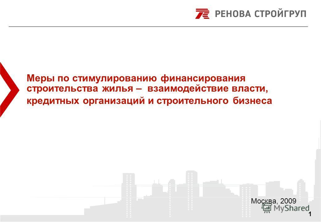 DRAFT 1 Меры по стимулированию финансирования строительства жилья – взаимодействие власти, кредитных организаций и строительного бизнеса Москва, 2009