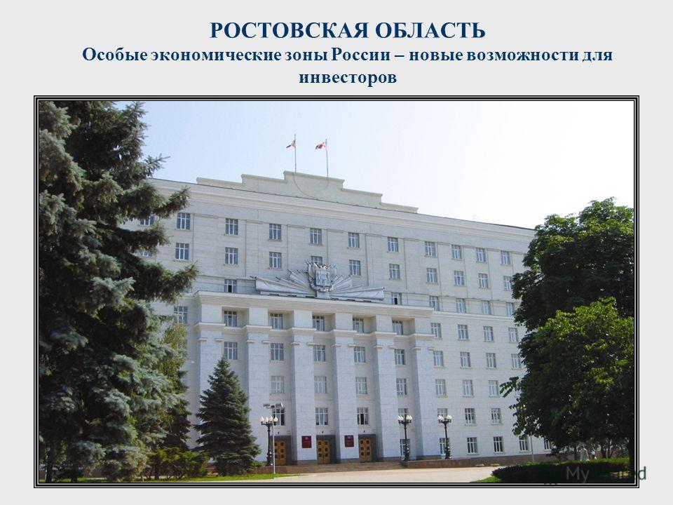 РОСТОВСКАЯ ОБЛАСТЬ Особые экономические зоны России – новые возможности для инвесторов