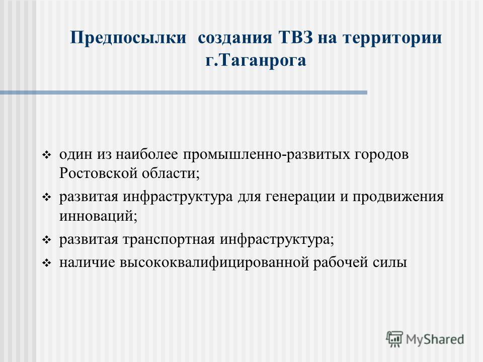 Предпосылки создания ТВЗ на территории г.Таганрога один из наиболее промышленно-развитых городов Ростовской области; развитая инфраструктура для генерации и продвижения инноваций; развитая транспортная инфраструктура; наличие высококвалифицированной