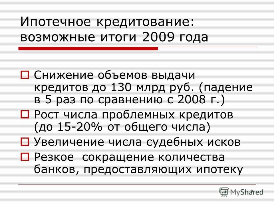5 Ипотечное кредитование: возможные итоги 2009 года Снижение объемов выдачи кредитов до 130 млрд руб. (падение в 5 раз по сравнению с 2008 г.) Рост числа проблемных кредитов (до 15-20% от общего числа) Увеличение числа судебных исков Резкое сокращени