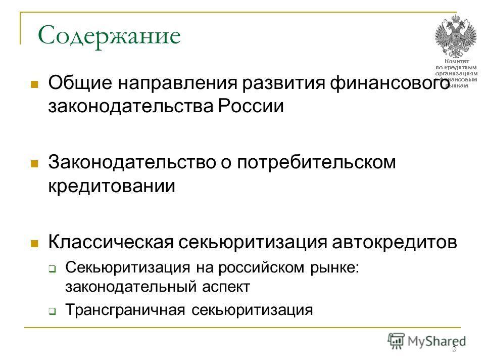 2 Содержание Общие направления развития финансового законодательства России Законодательство о потребительском кредитовании Классическая секьюритизация автокредитов Секьюритизация на российском рынке: законодательный аспект Трансграничная секьюритиза