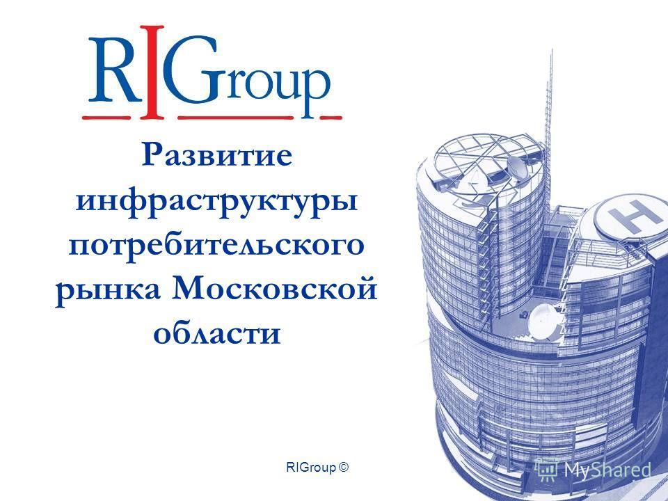 RIGroup © 2006 Развитие инфраструктуры потребительского рынка Московской области