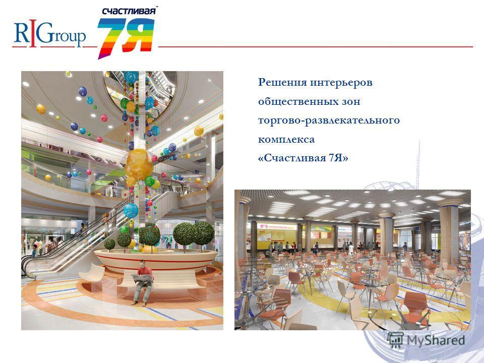 Решения интерьеров общественных зон торгово-развлекательного комплекса «Счастливая 7Я»