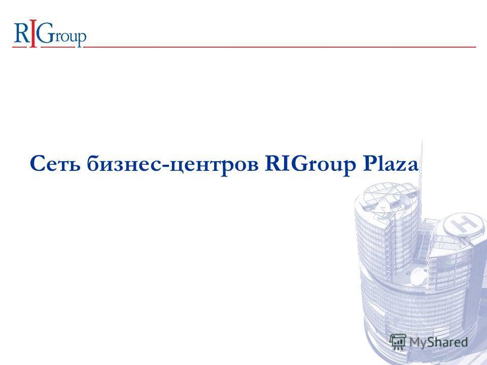 Сеть бизнес-центров RIGroup Plaza