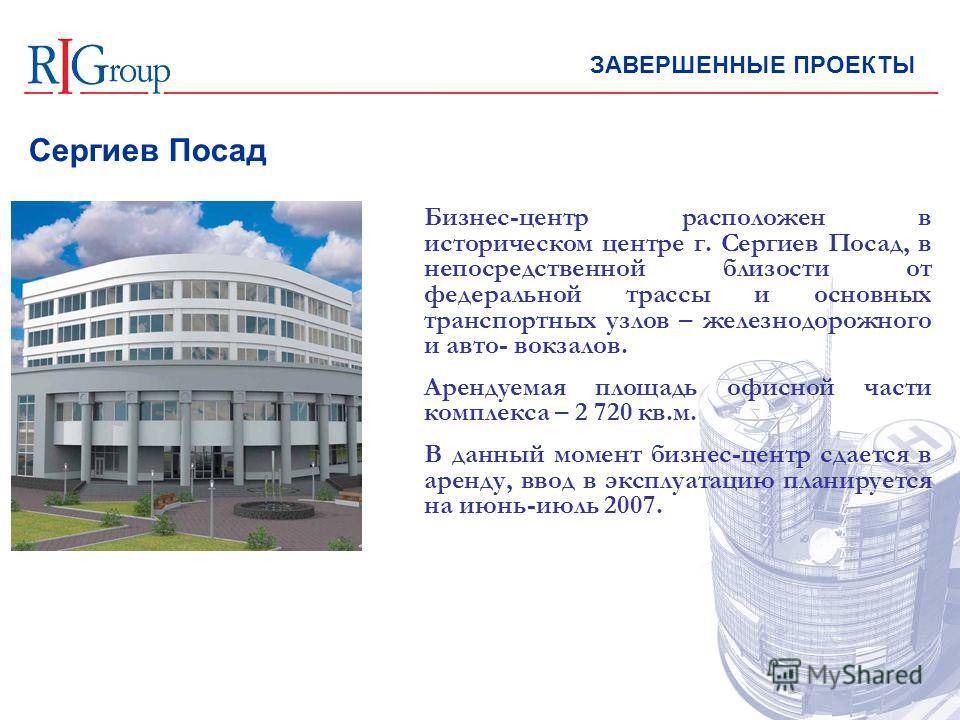 Сергиев Посад Бизнес-центр расположен в историческом центре г. Сергиев Посад, в непосредственной близости от федеральной трассы и основных транспортных узлов – железнодорожного и авто- вокзалов. Арендуемая площадь офисной части комплекса – 2 720 кв.м
