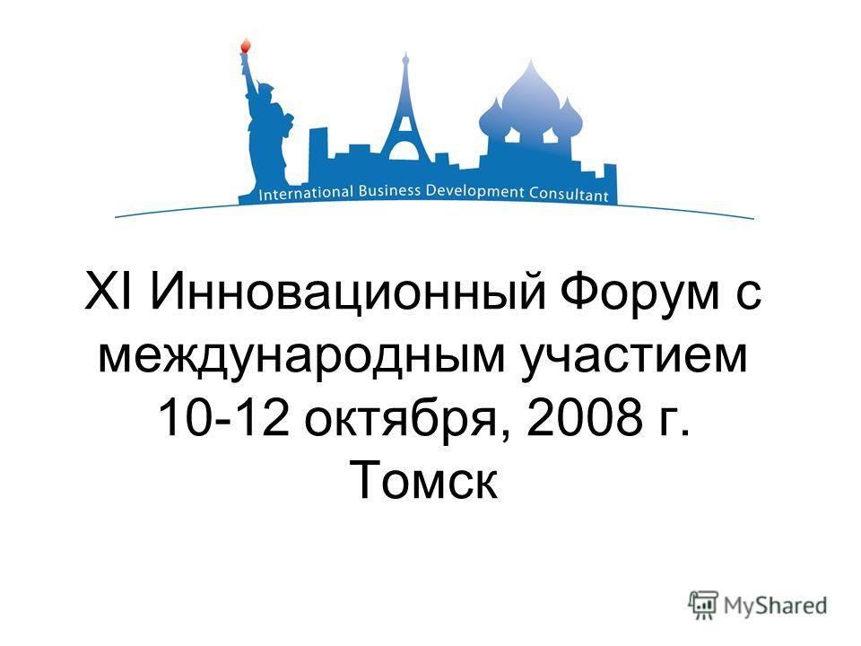 XI Инновационный Форум с международным участием 10-12 октября, 2008 г. Томск