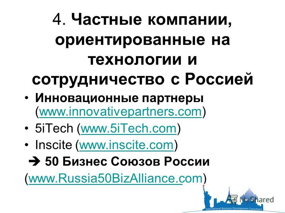 4. Частные компании, ориентированные на технологии и сотрудничество с Россией Инновационные партнеры (www.innovativepartners.com)www.innovativepartners.com 5iTech (www.5iTech.com)www.5iTech.com Inscite (www.inscite.com)www.inscite.com 50 Бизнес Союзо
