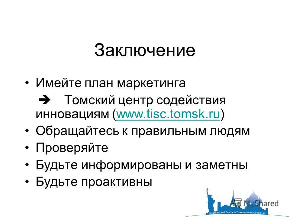 Заключение Имейте план маркетинга Томский центр содействия инновациям (www.tisc.tomsk.ru)www.tisc.tomsk.ru Обращайтесь к правильным людям Проверяйте Будьте информированы и заметны Будьте проактивны