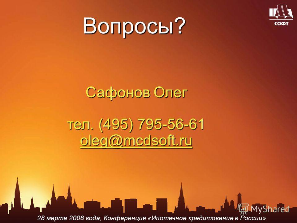 28 марта 2008 года, Конференция «Ипотечное кредитование в России» Вопросы? Сафонов Олег тел. (495) 795-56-61 oleg@mcdsoft.ru oleg@mcdsoft.ru