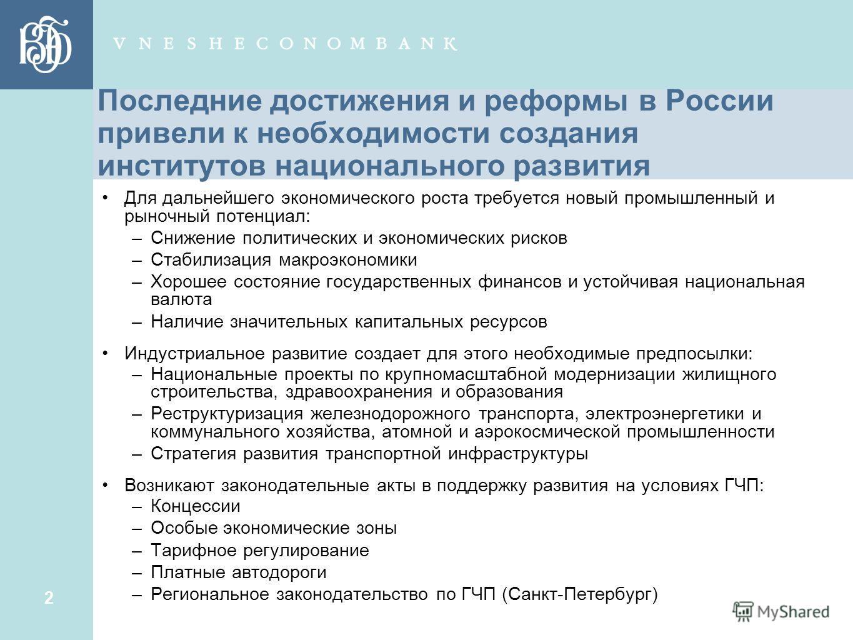 2 Последние достижения и реформы в России привели к необходимости создания институтов национального развития Для дальнейшего экономического роста требуется новый промышленный и рыночный потенциал: –Снижение политических и экономических рисков –Стабил