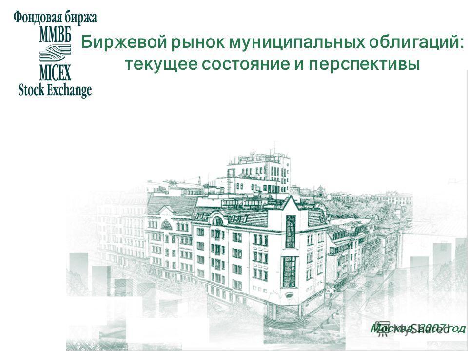 Биржевой рынок муниципальных облигаций: текущее состояние и перспективы Москва, 2007 год