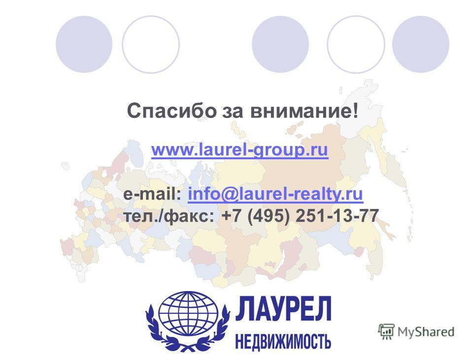 Спасибо за внимание! www.laurel-group.ru www.laurel-group.ru e-mail: info@laurel-realty.ru тел./факс: +7 (495) 251-13-77info@laurel-realty.ru