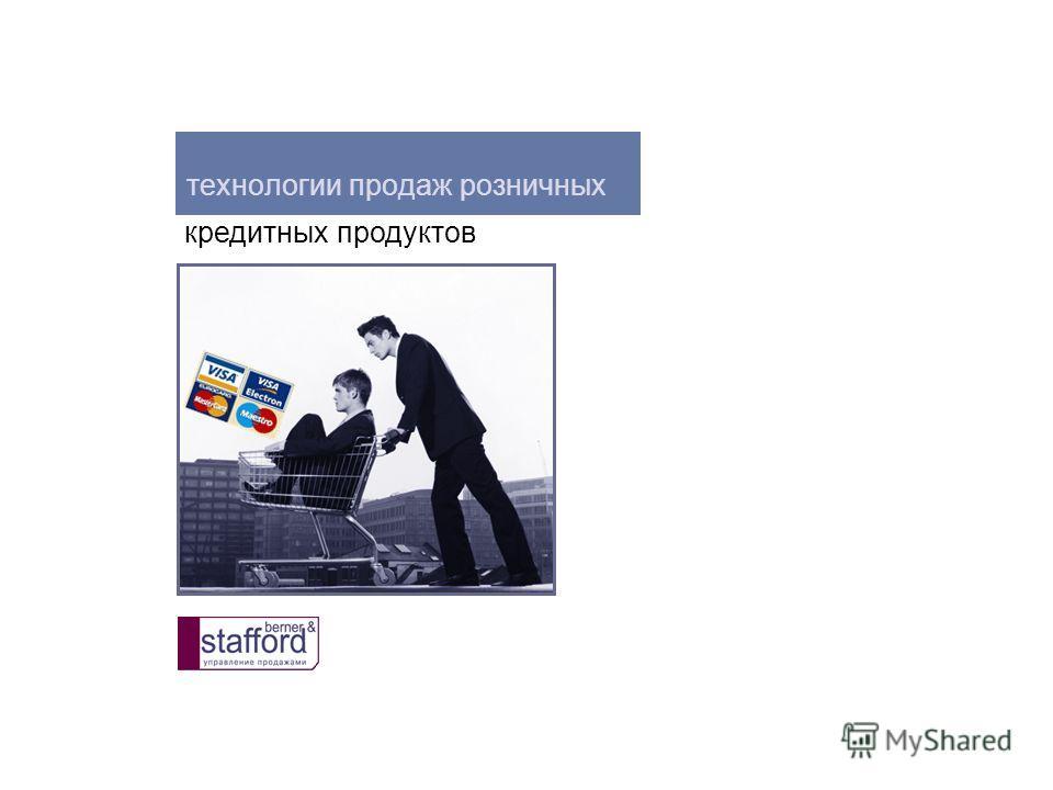 технологии продаж розничных кредитных продуктов