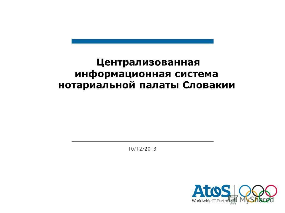 10/12/2013 Централизованная информационная система нотариальной палаты Словакии