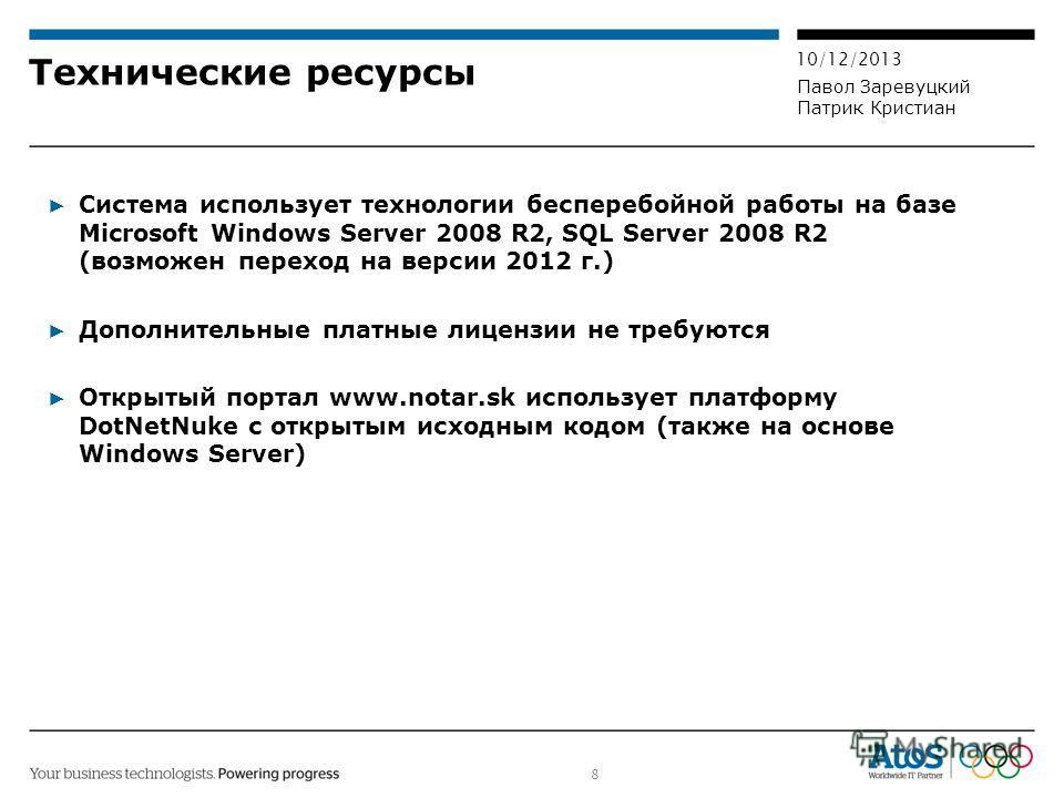 8 10/12/2013 Pavol Zarevúcky Patrik Kristian Технические ресурсы Система использует технологии бесперебойной работы на базе Microsoft Windows Server 2008 R2, SQL Server 2008 R2 (возможен переход на версии 2012 г.) Дополнительные платные лицензии не т