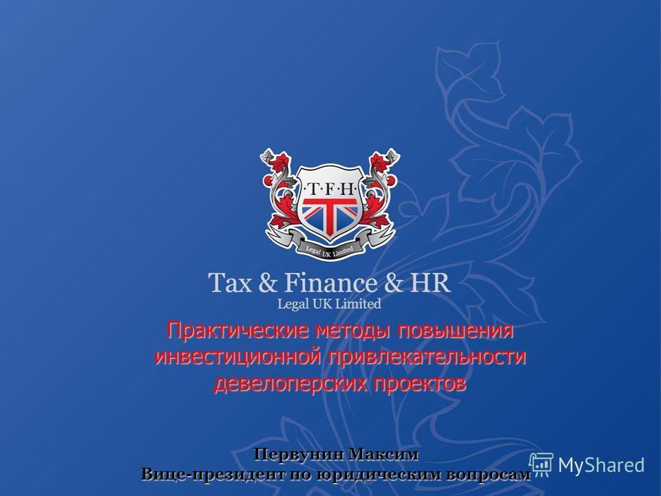 Практические методы повышения инвестиционной привлекательности девелоперских проектов Первунин Максим Вице-президент по юридическим вопросам